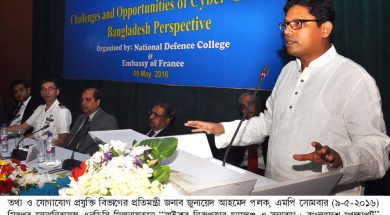 "A SEMINAR ON ""CHALLENGES AND POTENTIALITY OF CYBER SECURITY : BANGLADESH PERSPECTIVE"" HELD AT NATIONAL DEFENCE COLLEGE"