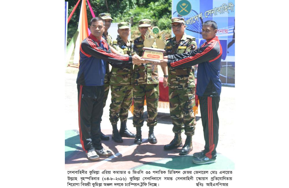 বাংলাদেশ সেনাবাহিনী স্কোয়াস প্রতিযোগিতা সমাপ্ত