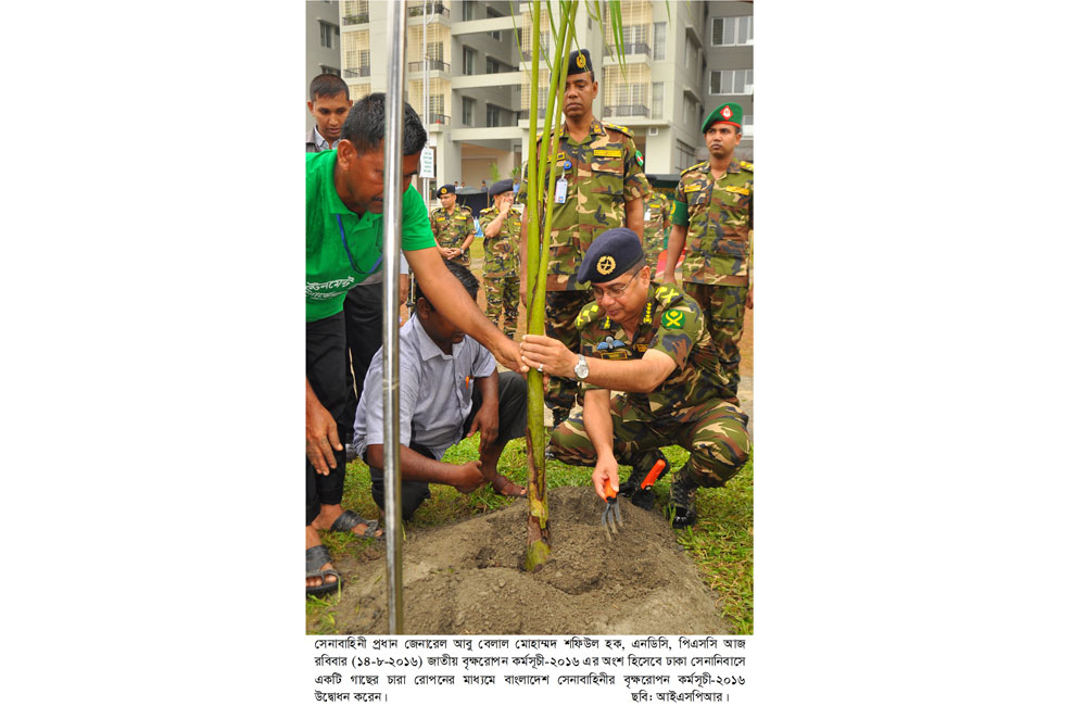 সেনাবাহিনীর বৃক্ষরোপন কর্মসূচী-২০১৬ উদ্বোধন