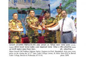 আন্তঃক্যাডেট কলেজ  সাহিত্য ও সঙ্গীত প্রতিযোগিতা-২০১৬ সমাপ্ত