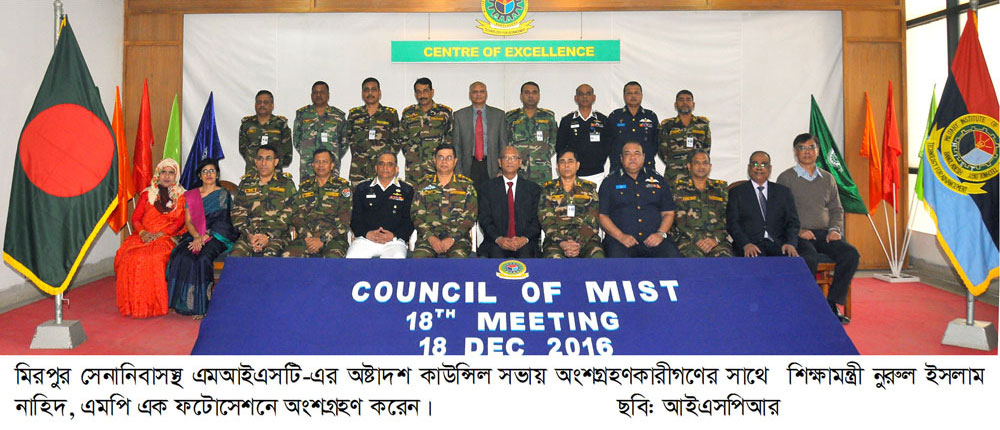 18th COUNCIL MEETING OF MIST