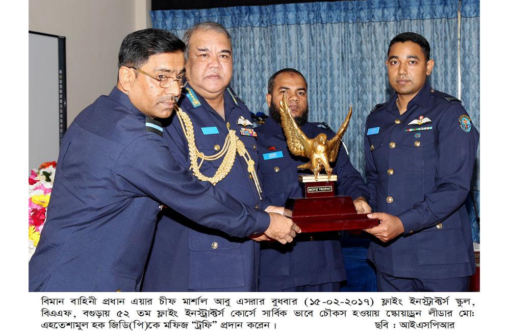 বাংলাদেশ বিমান বাহিনীর ৫২ ফ্লাইং ইনস্ট্রাক্টর্স কোর্সের সনদ বিতরণ অনুষ্ঠিত