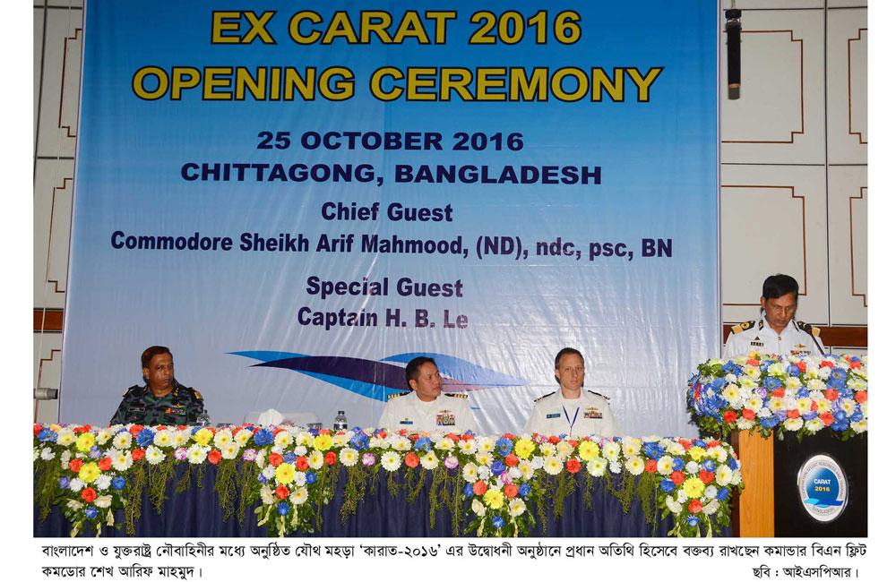 বাংলাদেশ ও যুক্তরাষ্ট্র নৌবাহিনীর যৌথ মহড়া 'কারাত-২০১৬' উদ্বোধন