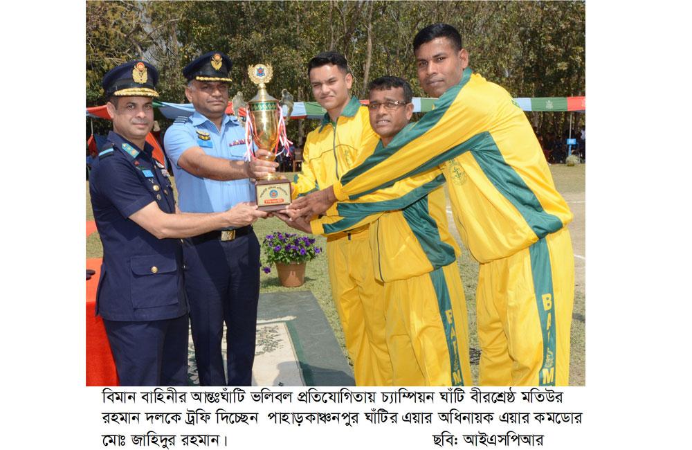 বাংলাদেশ বিমান বাহিনীর আন্তঃঘাঁটি ভলিবল প্রতিযোগিতা সমাপ্ত