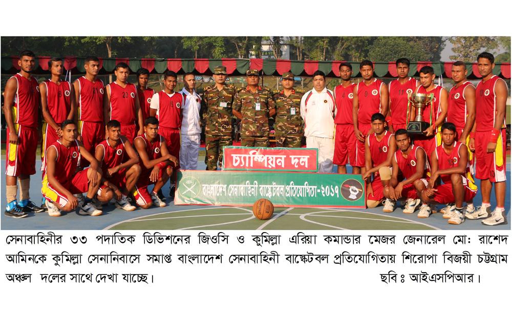 সেনাবাহিনী বাস্কেটবল প্রতিযোগিতা- ২০১৬ সমাপ্ত