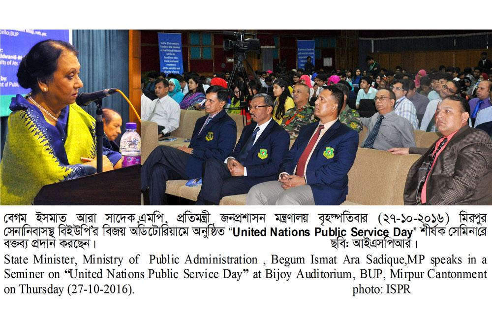 """বিইউপিতে """"United Nations Public Service Day"""" শীর্ষক সেমিনার অনুষ্ঠিত"""