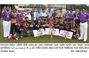 INTER SHAHEEN HOCKY COMPETITION