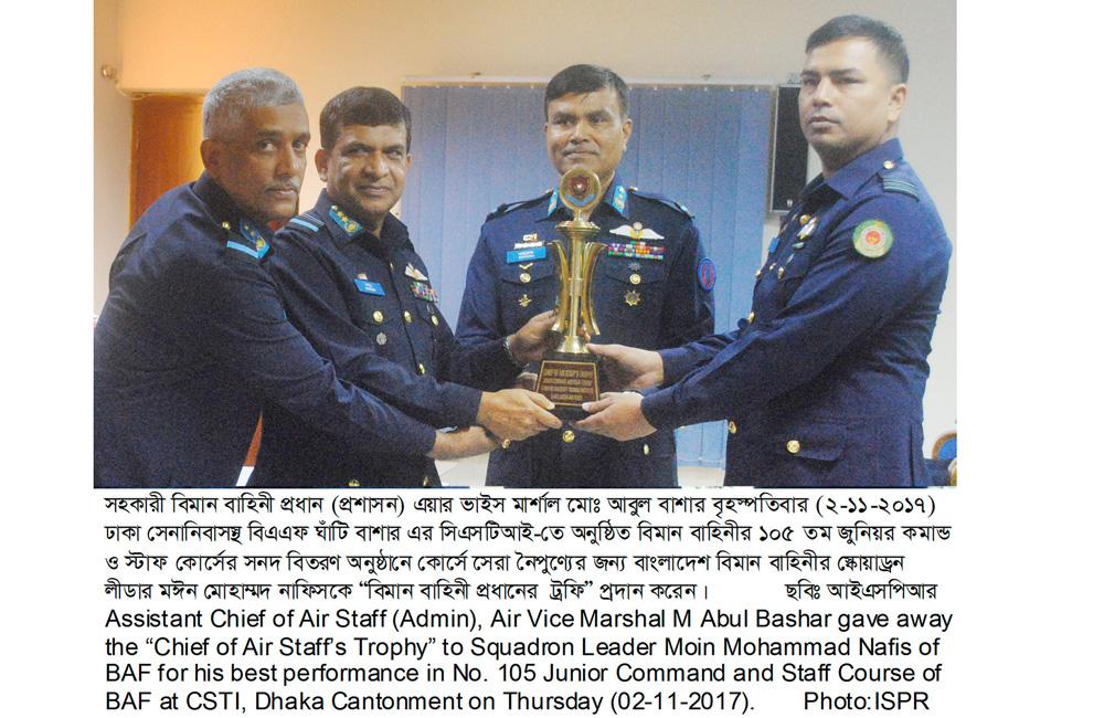 বাংলাদেশ বিমান বাহিনীর জুনিয়র কমান্ড ও স্টাফ কোর্সের সনদ বিতরণ অনুষ্ঠিত