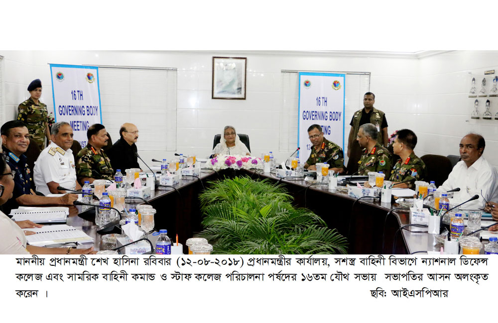 JOINT GOVERNING BODY MEETING OF NDC AND DSCSC - for web (1)