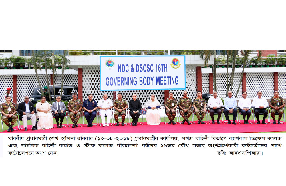 JOINT GOVERNING BODY MEETING OF NDC AND DSCSC - for web (2)