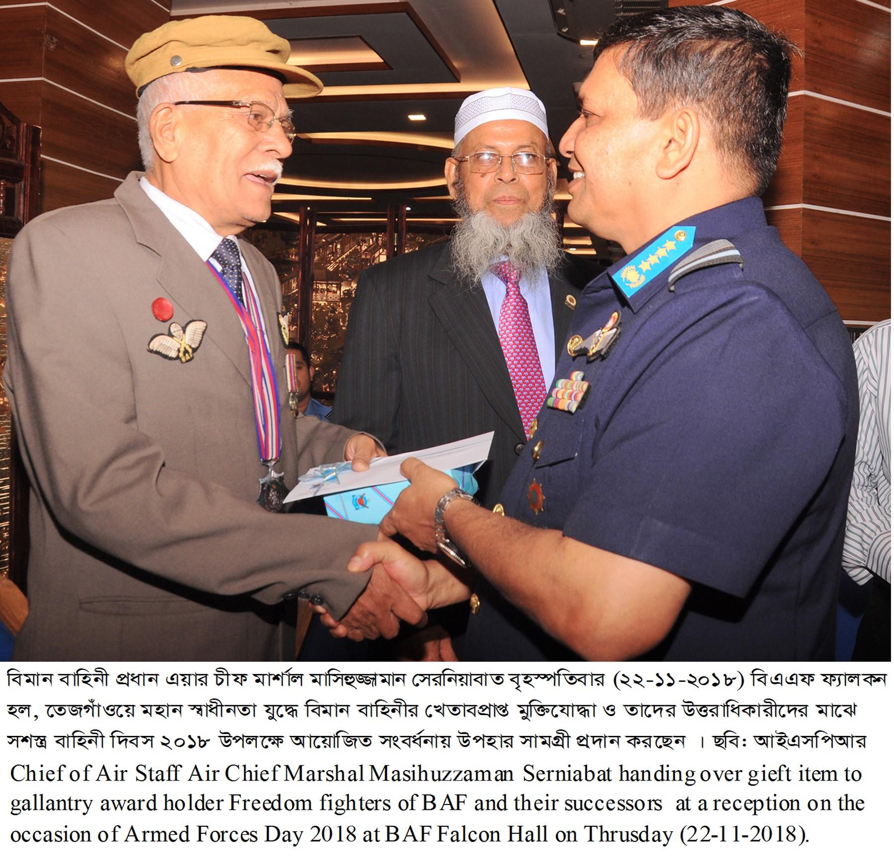 স্বাধীনতাযুদ্ধে বাংলাদেশ বিমান বাহিনীর খেতাবপ্রাপ্ত মুক্তিযোদ্ধা ও  তাঁদের উত্তরাধিকারদের বিমান বাহিনী প্রধানের সংবর্ধনা
