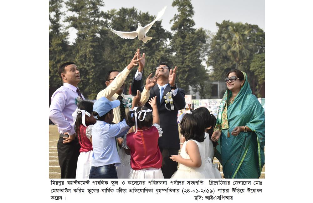 মিরপুর ক্যান্টনমেন্ট পাবলিক স্কুল ও কলেজের আন্ত:হাউস বার্ষিক ক্রীড়া  প্রতিযোগিতা ও পুরস্কার বিতরণী অনুষ্ঠিত