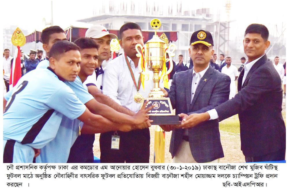বাংলাদেশ নৌবাহিনীর বাৎসরিক ফুটবল প্রতিযোগিতা সমাপ্ত