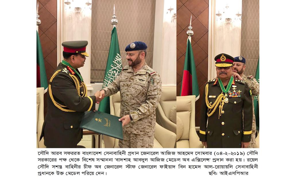 সেনাবাহিনী প্রধান'কে সৌদি সরকারের পক্ষ থেকে 'বাদশাহ আবদুল আজিজ মেডেল অব এক্সিলেন্স' প্রদান