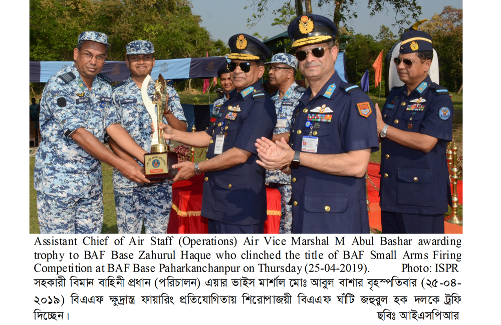 BAF SMALL ARMS FIRING COMPETITION CONCLUDES