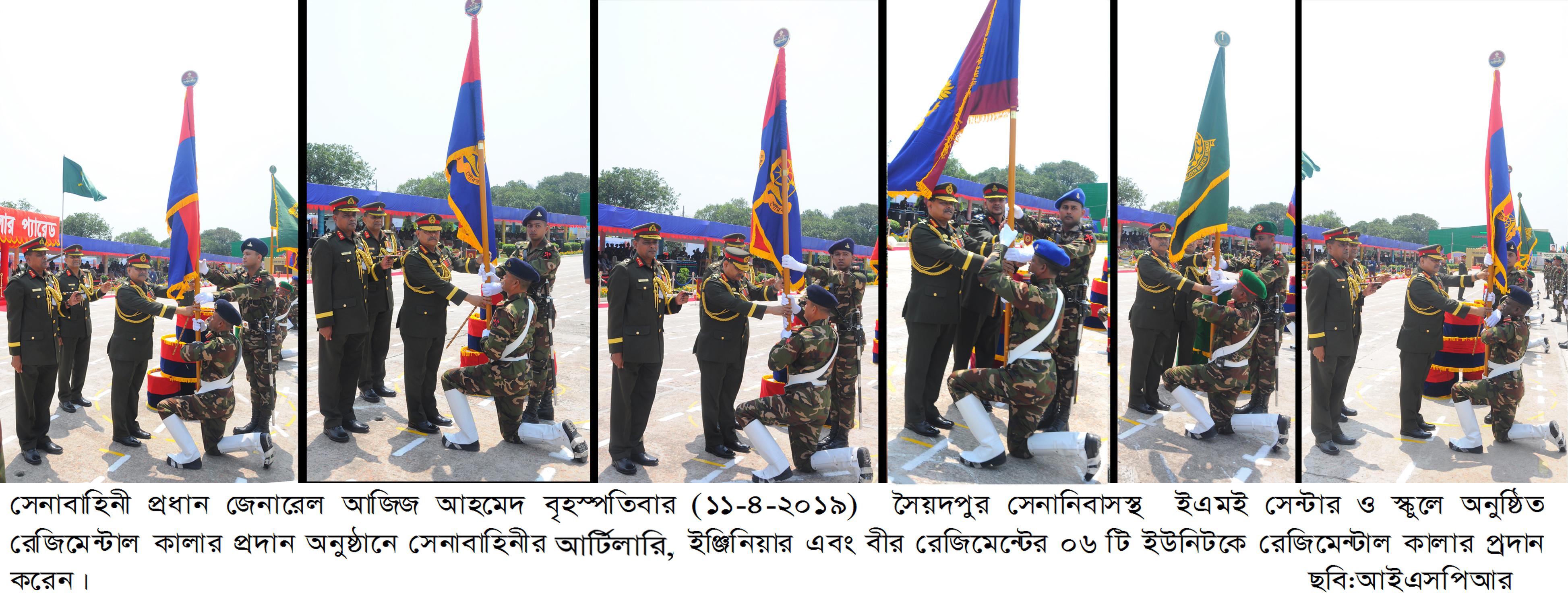 সেনাবাহিনী প্রধান কর্তৃক ০৬ টি ইউনিটকে রেজিমেন্টাল কালার প্রদান