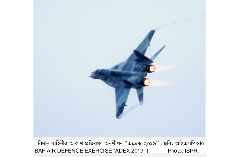 """BAF AIR DEFENCE EXERCISE """"ADEX 2019"""" HELD"""