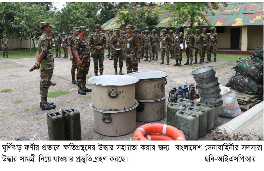 ARMY NEWS (1)