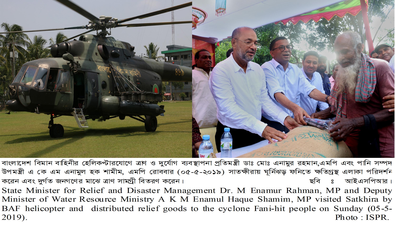 ফণী পরবর্তী দুর্যোগ ব্যবস্থাপনায় বাংলাদেশ বিমান বাহিনী