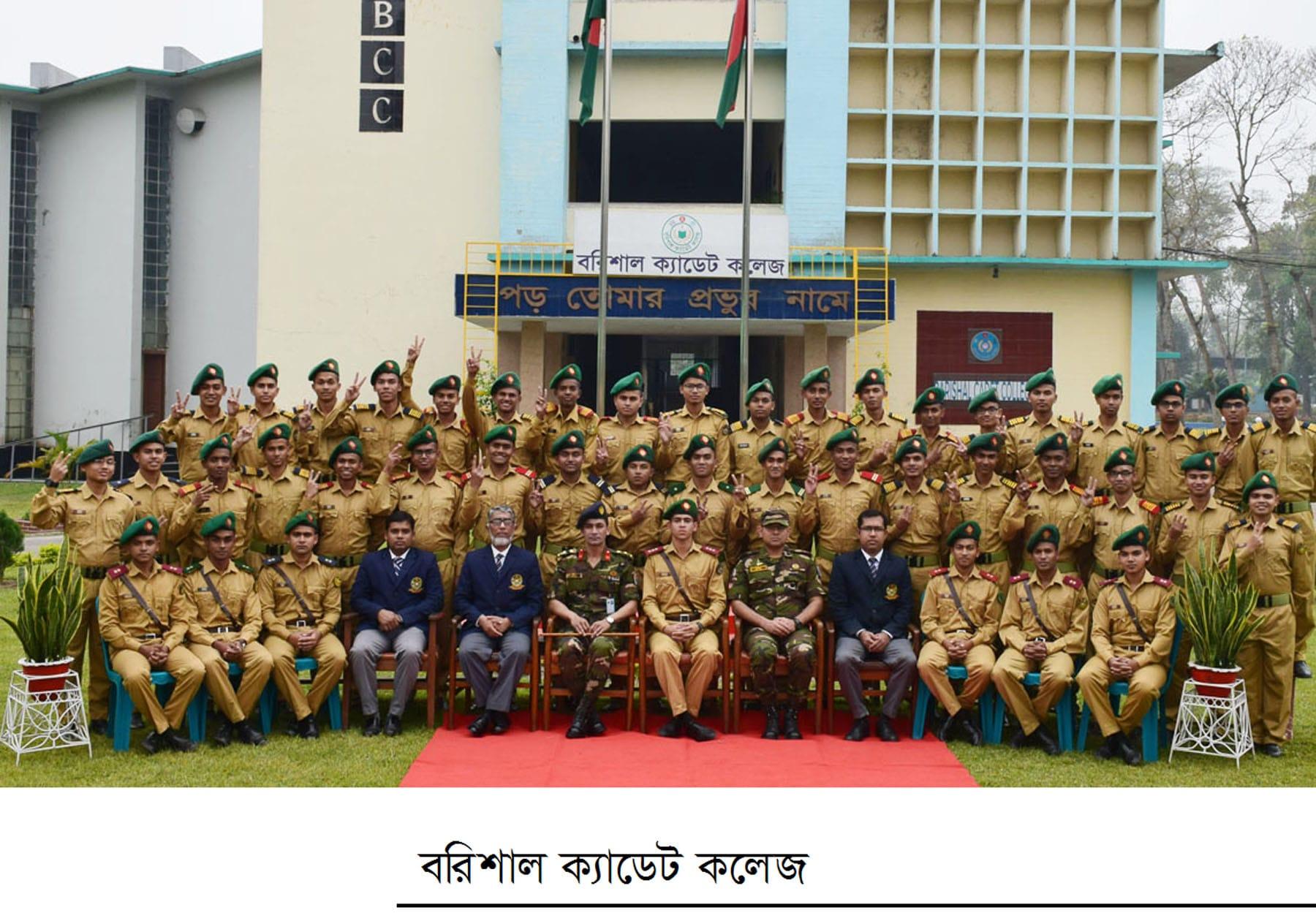 Barisal Cadet College-min