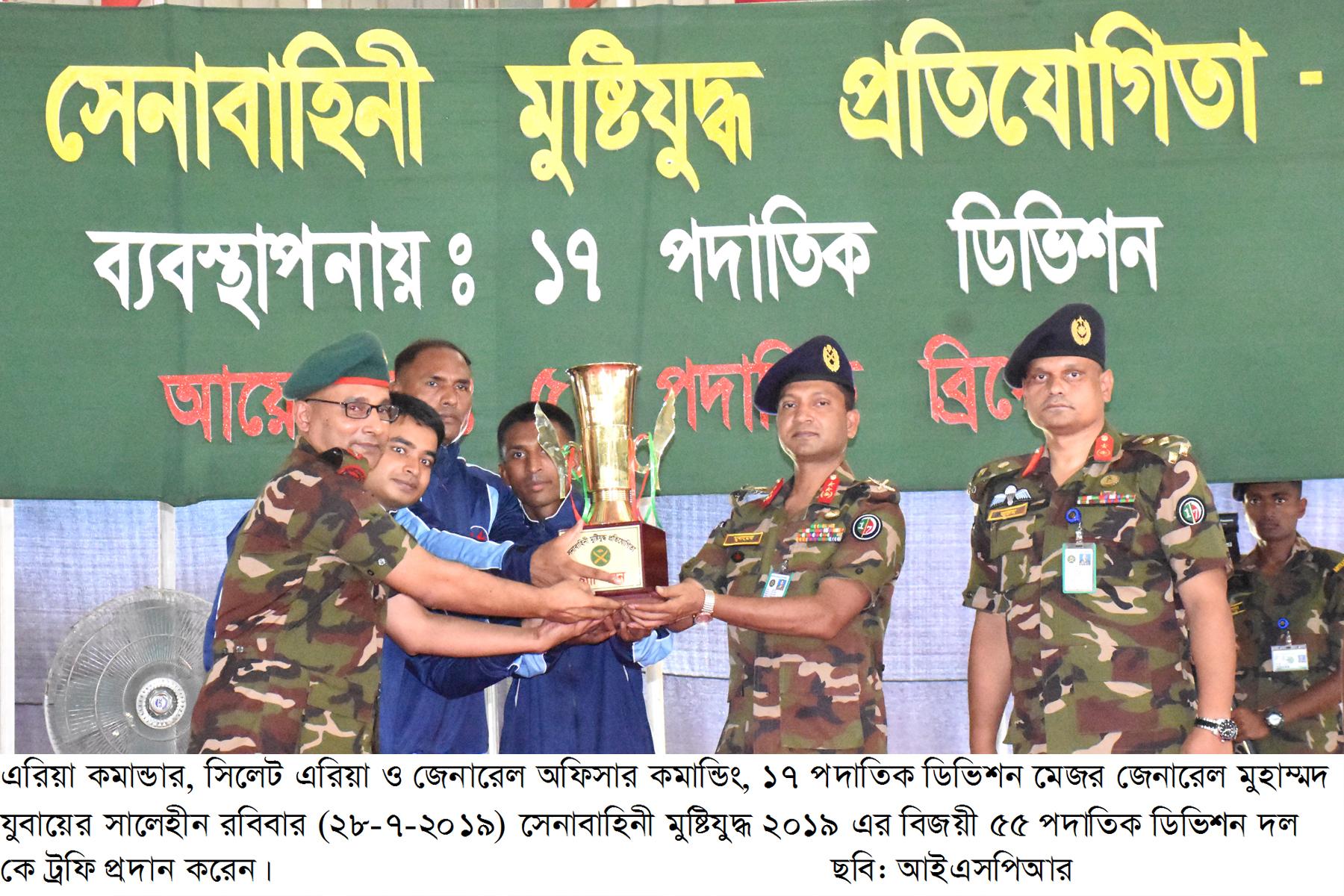 বাংলাদেশ সেনাবাহিনী মুষ্টিযুদ্ধ প্রতিযোগিতা-২০১৯ সমাপ্ত