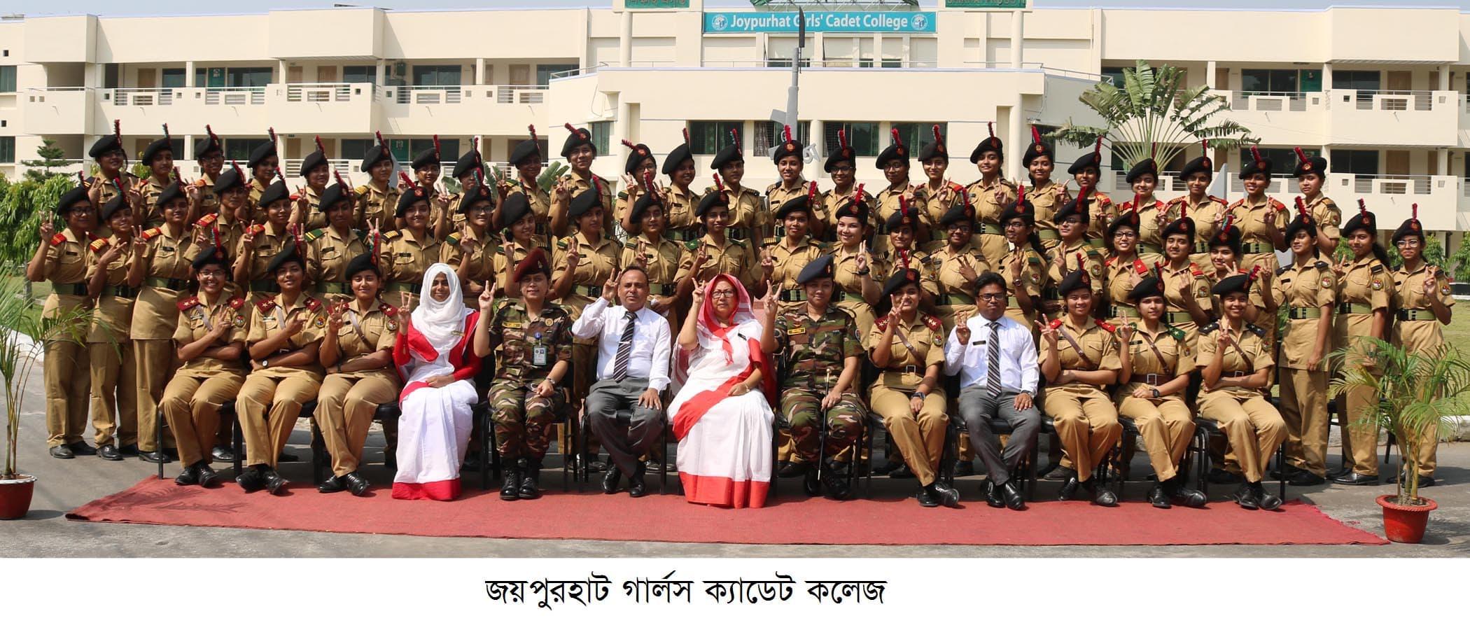 Joypurhat Girls Cadet College-min