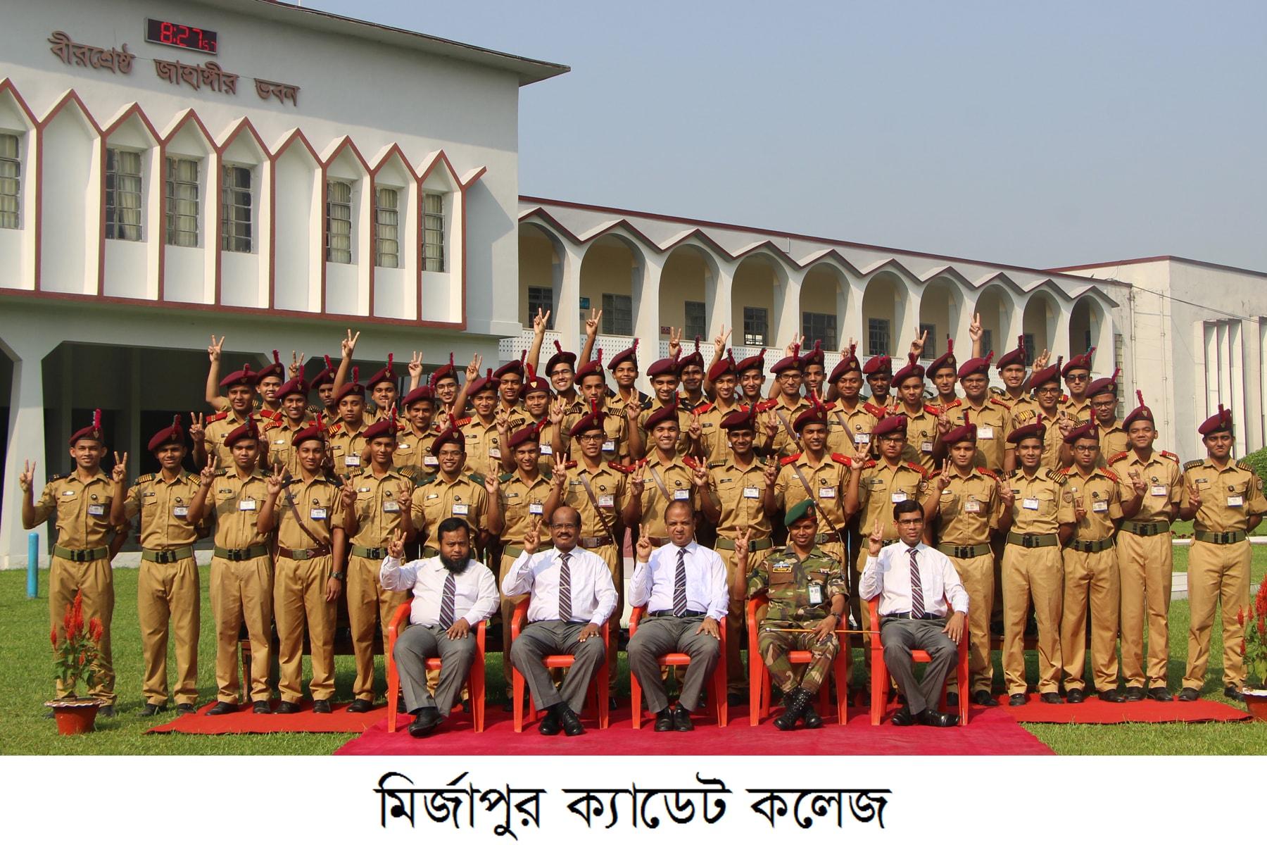 Mirzapur Cadet College-min