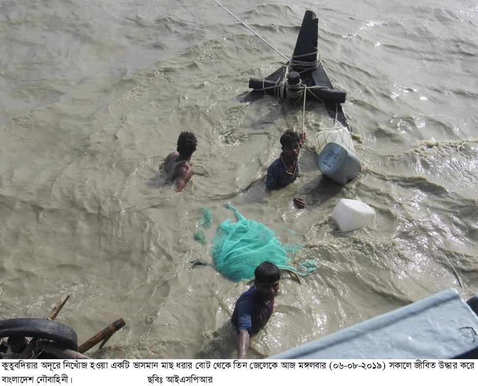 কুতুবদিয়ার অদূরে নিখোঁজ মাছ ধরার একটি বোট থেকে তিন  জেলেকে জীবিত উদ্ধার করেছে বাংলাদেশ নৌবাহিনী