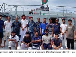 ispr navy photo