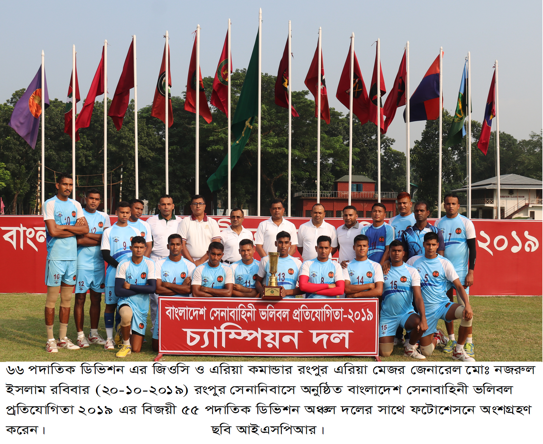 বাংলাদেশ সেনাবাহিনী ভলিবল প্রতিযোগিতা ২০১৯ সমাপ্ত