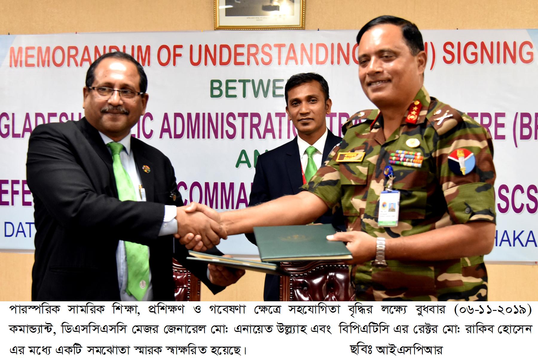 সামরিক বাহিনী কমান্ড ও স্টাফ কলেজ এবং বাংলাদেশ জনপ্রশাসন প্রশিক্ষণ  কেন্দ্র এর মধ্যে সমঝোতা স্মারক (MoU) স্বাক্ষর