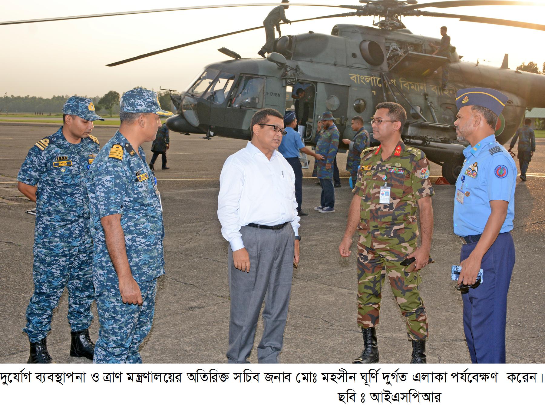 বাংলাদেশ বিমান বাহিনীর হেলিকপ্টারের মাধ্যমে ঘূর্ণিদুর্গত এলাকা পর্যবেক্ষণ