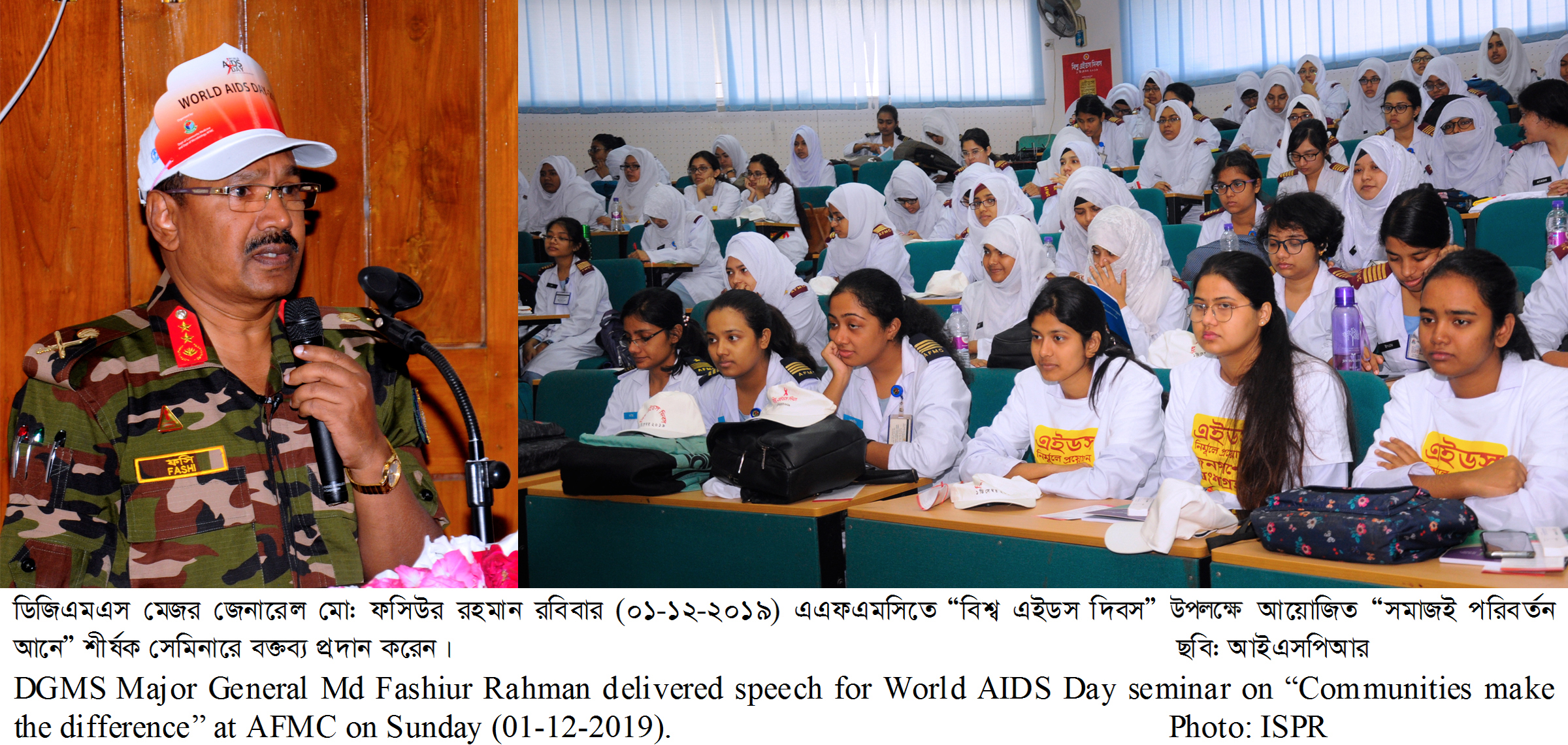"""""""WORLD AIDS DAY"""" OBSERVED AT AFMC"""