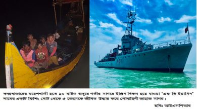 Rescue Fishermen BNS SAGOR.