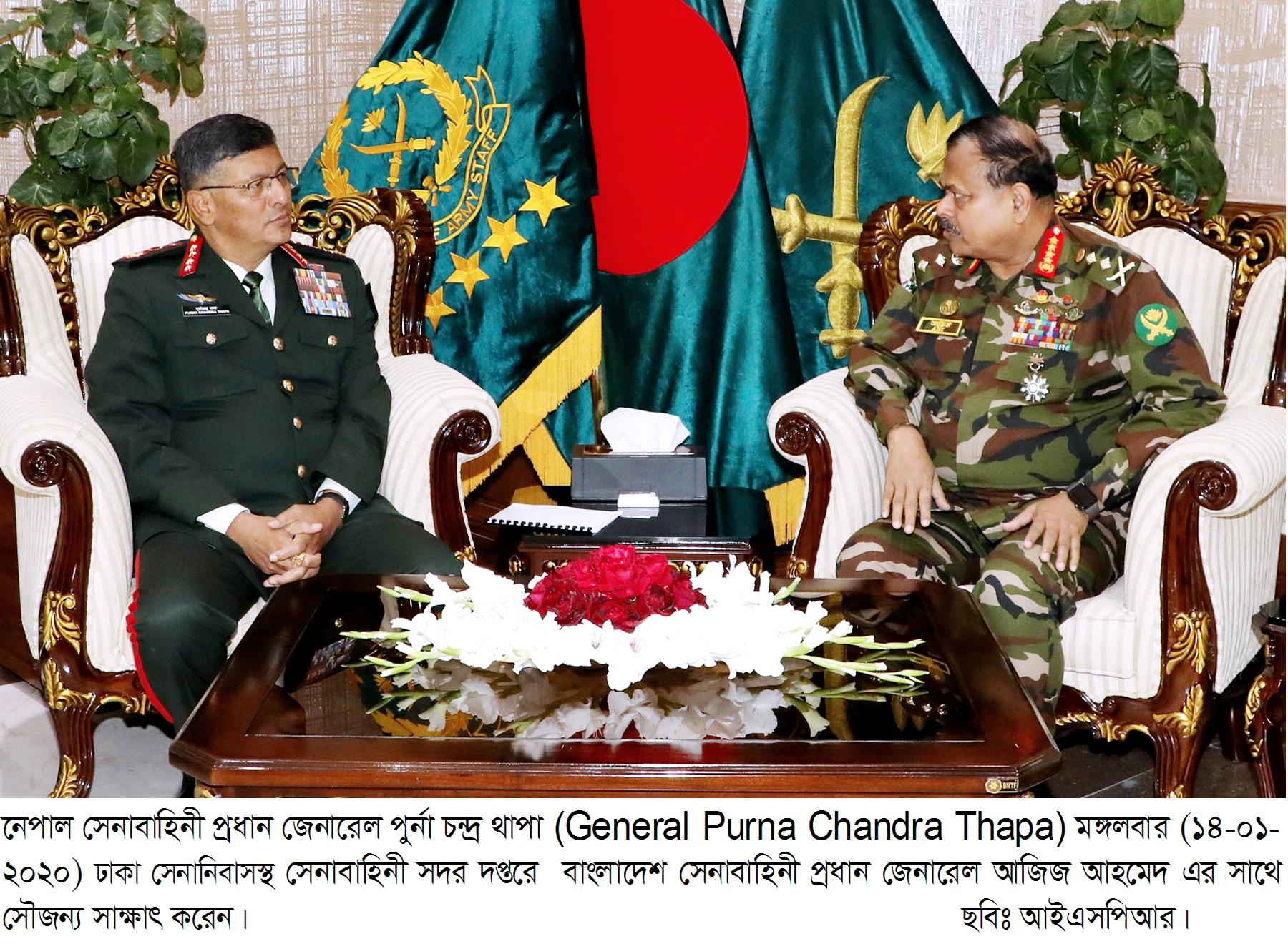 বাংলাদেশ সেনাবাহিনী প্রধানের সাথে নেপালের সেনাবাহিনী প্রধানের সাক্ষাৎ