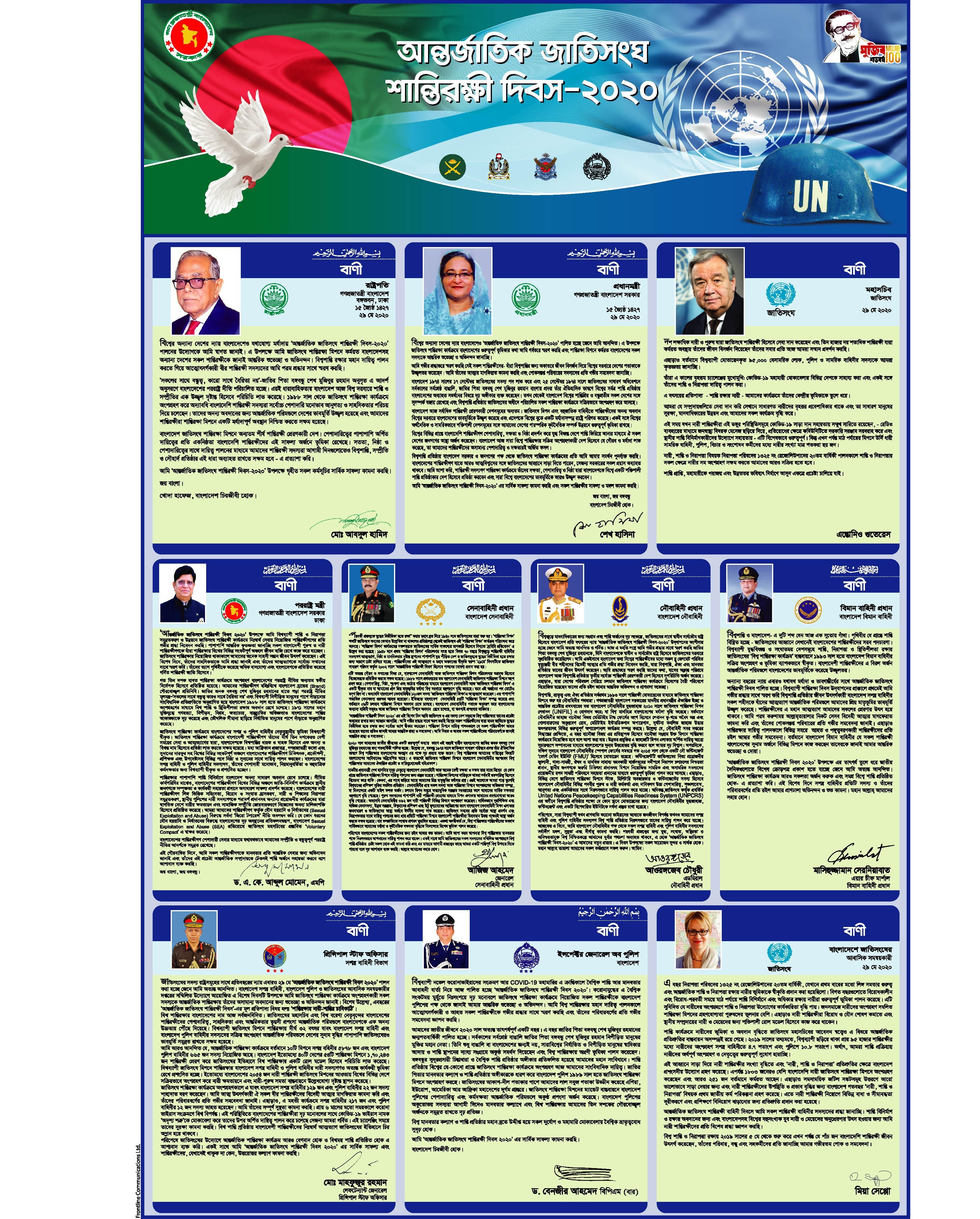 UN Suppliment Bangla Front 2020 A