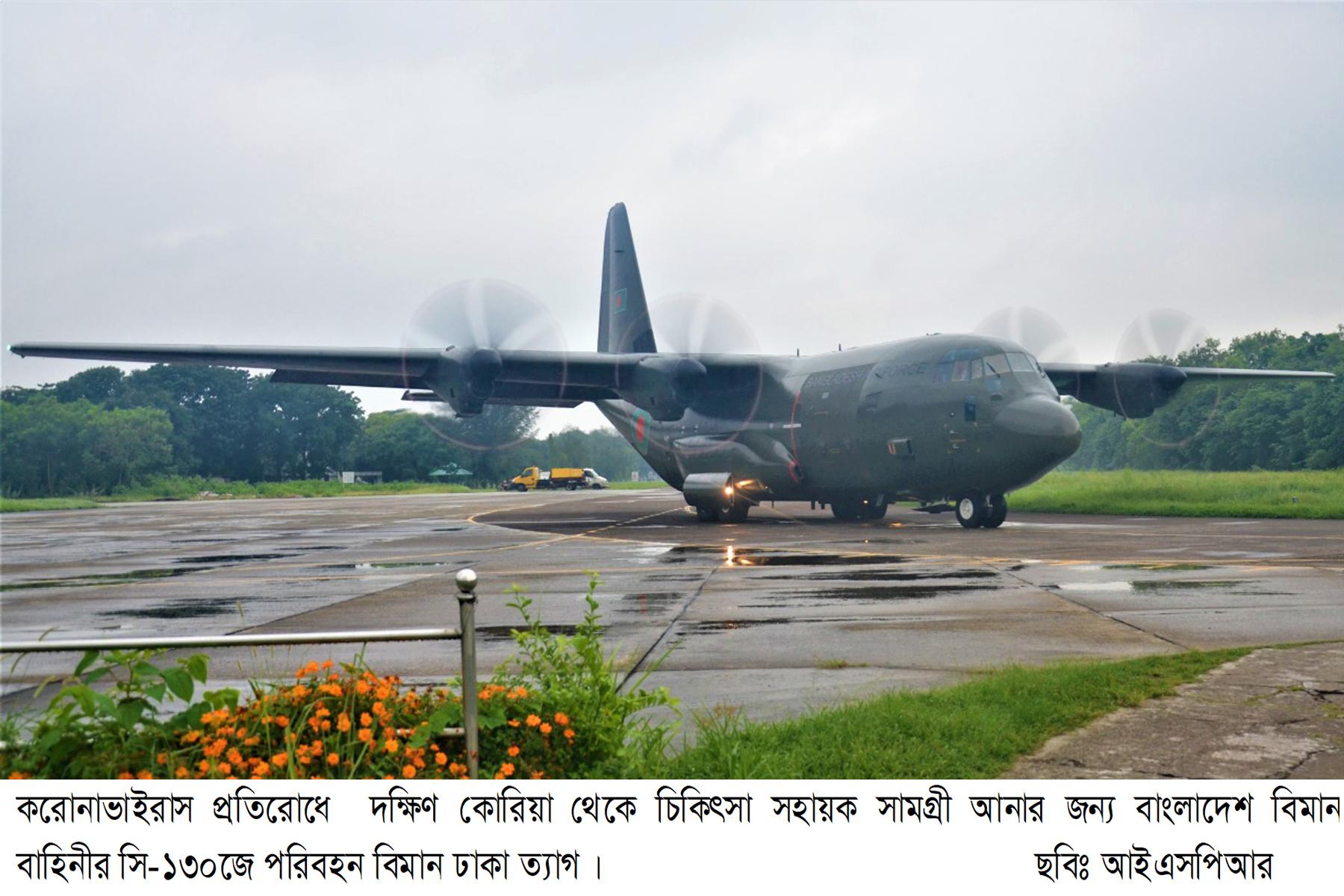দক্ষিণ কোরিয়া থেকে চিকিৎসা সহায়ক সামগ্রী আনছে বাংলাদেশ বিমান বাহিনীর সি-১৩০জে পরিবহন বিমান