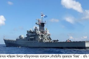 NAVY SHIP BIJOY (1)