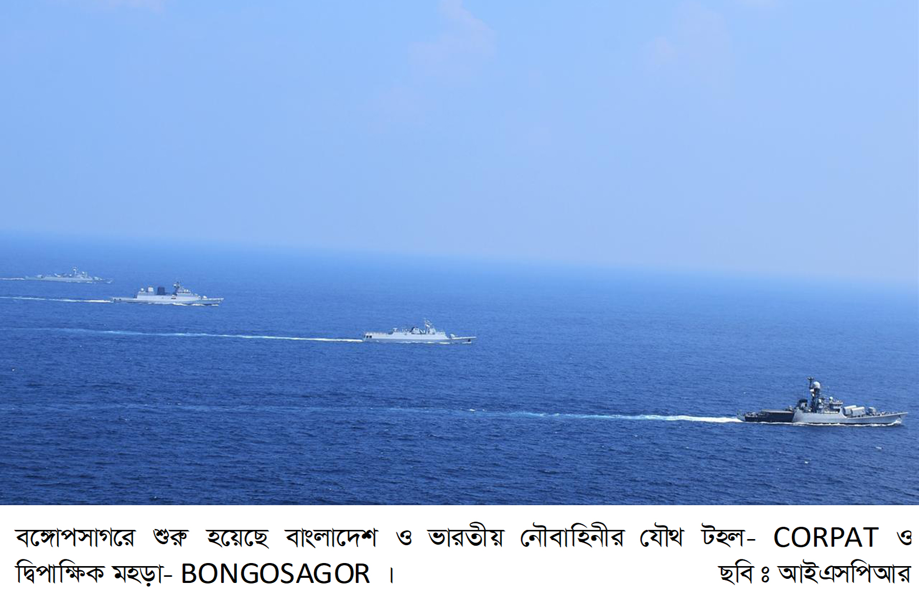 ISPR Navy - 03-10-2020 (2)