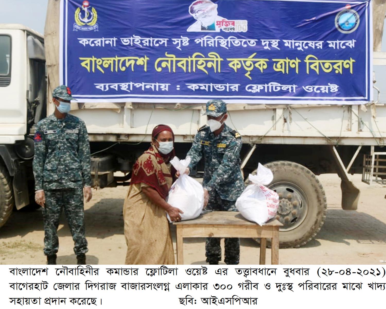 Khulna News Pic-1